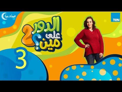 الحلقة 3 من برنامج الدور على مين 2
