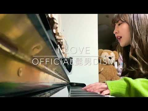 「I LOVE...」official髭男dism cover