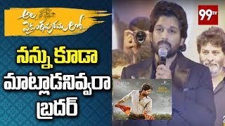 Allu Arjun asks fans allow him to talk at Vaikunthapurramu..