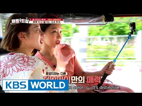 Battle Trip | 배틀트립 – Ep.25 : Girl Crush Tour [ENG/THA/2016.11.27]