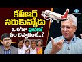 Ex MP Undavalli Arun Kumar super words on CM KCR, KTR, Kavitha and Harish Rao   Telugu Popular TV