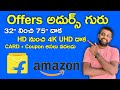 Best Smart Tv in 2021,To Purchase In This Sale From 32inch To 75inch || In Telugu ||