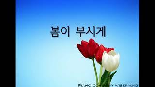 엔플라잉 (N.Flying) - 봄이 부시게 (Spring Memories) Piano Cover
