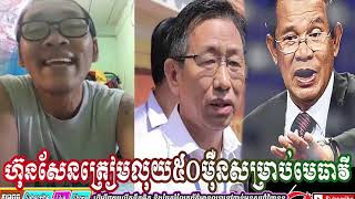 Cambodia News Today, Mr. John Ny live talk about Samdech Hun Sen and his layer Ky Tech