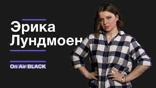 Эрика Лундмоен –Яд   On Air BLACK