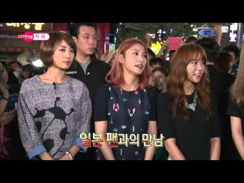 【TVPP】KARA - Star★Ting Interview [1/2], 카라 - 스타★Ting 인터뷰 [1/2] @ Section TV