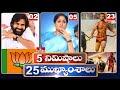 5 Minutes 25 Headlines | Morning News Highlights | 30-03-2021 | hmtv Telugu News