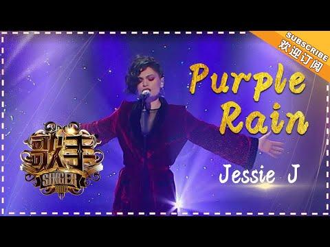 Jessie j《Purple Rain》-  个人精华《歌手2018》第6期 Singer2018【歌手官方频道】