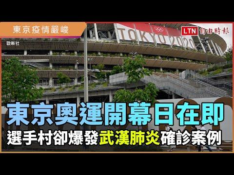 命運多舛的東京奧運! 開幕日在即 選手村卻爆武肺確診