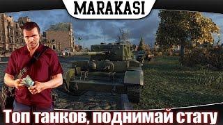 топ танков для улучшения статистики 4