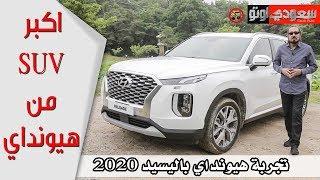 2020 Hyundai Palisade هيونداي باليسيد 2020 تجرية ...