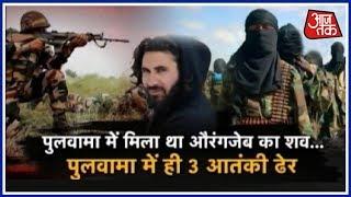 कश्मीर में आतंकवाद पर जोरदार वार: Pulwama में 3 आतंकी ढेर   Breaking News