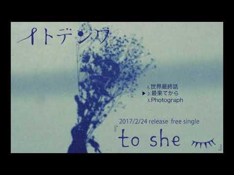 『to she』 トレーラー