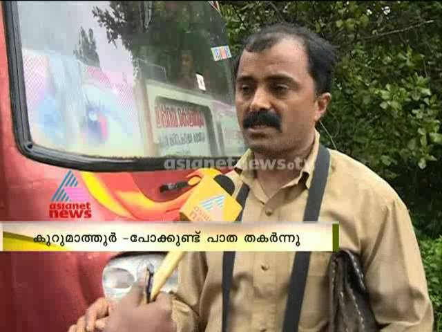 Kurumathur- Pokkund road condition  Bad condition of roads in kerala