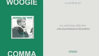 Woogie - Comma, 쉼표 (REST) feat. Colde, 신해경 ll THAISUB
