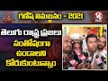 Balapur Ganesh Laddu Winners Speech | Ganesh Nimajjanam 2021 | V6 News