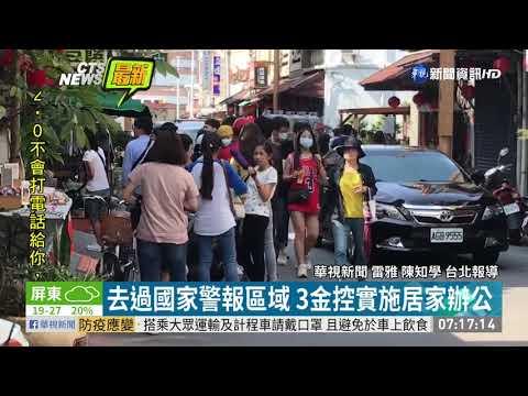 去過國家警報區域 3金控實施居家辦公 | 華視新聞 20200406