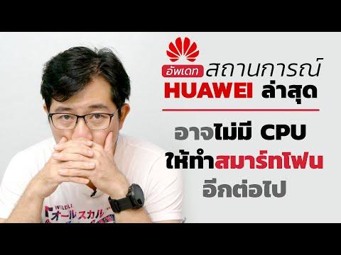 ล่าสุด! Huawei อาจโดนบริษัท ARM โบกมือลา อาจถึงขั้นพัฒนาชิปเซ็ทตัวใหม่ไม่ได้!! | ดรอดย์แซนส์