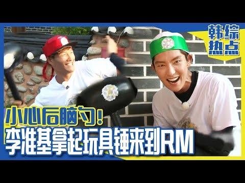 [中文字幕] 韩流明星李准基 VS RM 玩具锤对决 | Runningman