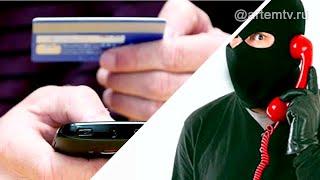 Остерегайтесь телефонных мошенников