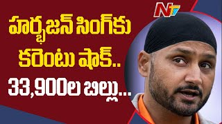 Harbhajan Singh shocked after seeing electricity bill..