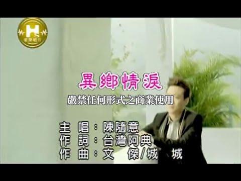 陳隨意-異鄉情淚(練唱版)
