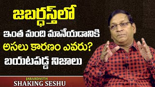 Shaking Seshu shares about Jabardasth contestants..
