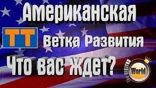 ТТ Америки | Что вас ждет ? | Worldoftanks