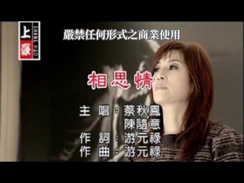 蔡秋鳳VS陳隨意-相思情(練唱版)
