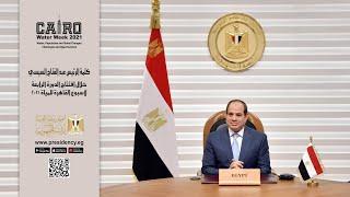 كلمة الرئيس السيسي خلال افتتاح الدورة الرابعة لأسبوع القاهرة للمياه