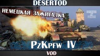 VoD Pzkpfw IV - Немецкая зажигалка или Убивай, мародерствуй