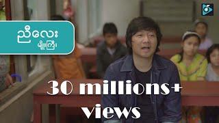 မျိုးကြီး Myo Gyi_ညီလေး Nyi Lay [OFFICIAL MUSIC VIDEO]