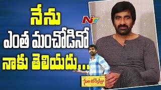 Ravi Teja shares his childhood memories; Nela Ticket..