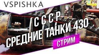 PS: #Танк-о-Смотр - СССР [Средние танки 430] со Вспышкой
