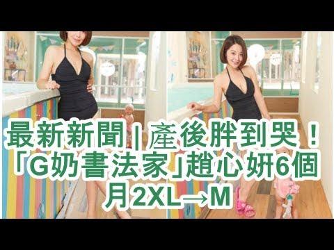 最新新聞 | 產後胖到哭!「G奶書法家」趙心姸6個月2XL→M