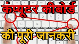 Computer shortcut key | shortcut key of computer | keyboard shortcuts key [Hindi]