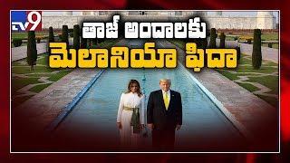 Melania Trump shares video of private tour of the Taj Maha..