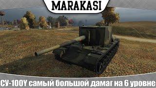 World of Tanks СУ-100Y самый большой дамаг на 6 уровне