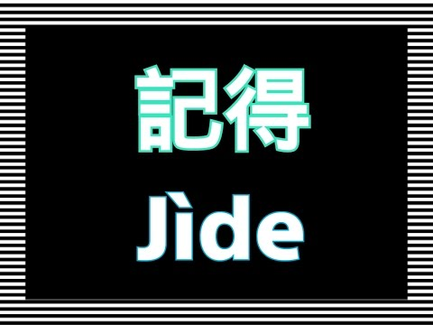 A-Mei 張惠妹【記得】Remember 女唱版 (KTV with Pinyin)