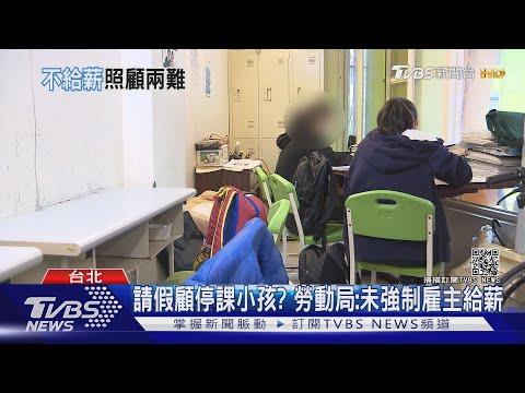 照顧停課小孩?  家長可請「防疫照顧假」 未強制雇主給薪 TVBS新聞