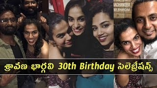 Watch: Singer Sravana Bhargavi 30th Birthday celebrations..