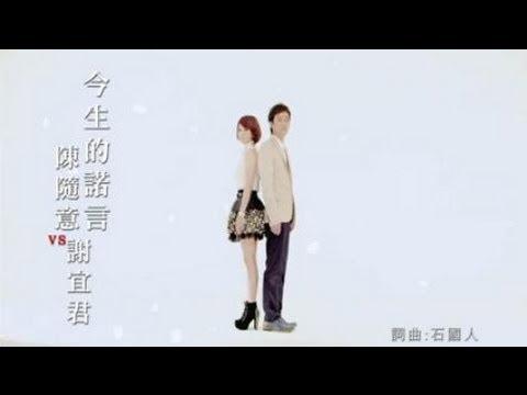 陳隨意vs謝宜君-今生的諾言【民視『封神榜』主題曲】(官方完整版MV) HD