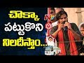 Pawan Kalyan Strong Counter to TDP Govt
