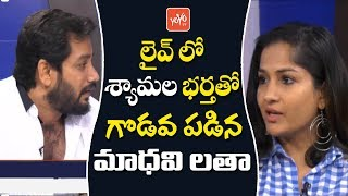 Madhavi Latha Argues with Anchor Shyamala's Husband in Liv..