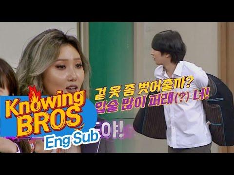 많이 퍼런(?) 화사(Hwa Sa) 입술에 '걱정 가득' 김희철(Kim Hee Chul)