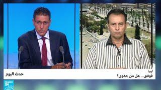 ليبيا: فوضى.. هل من جدوى؟     -
