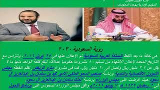 ولي العهد محمد بن سلمان بن عبد العزيز آل سعود     -