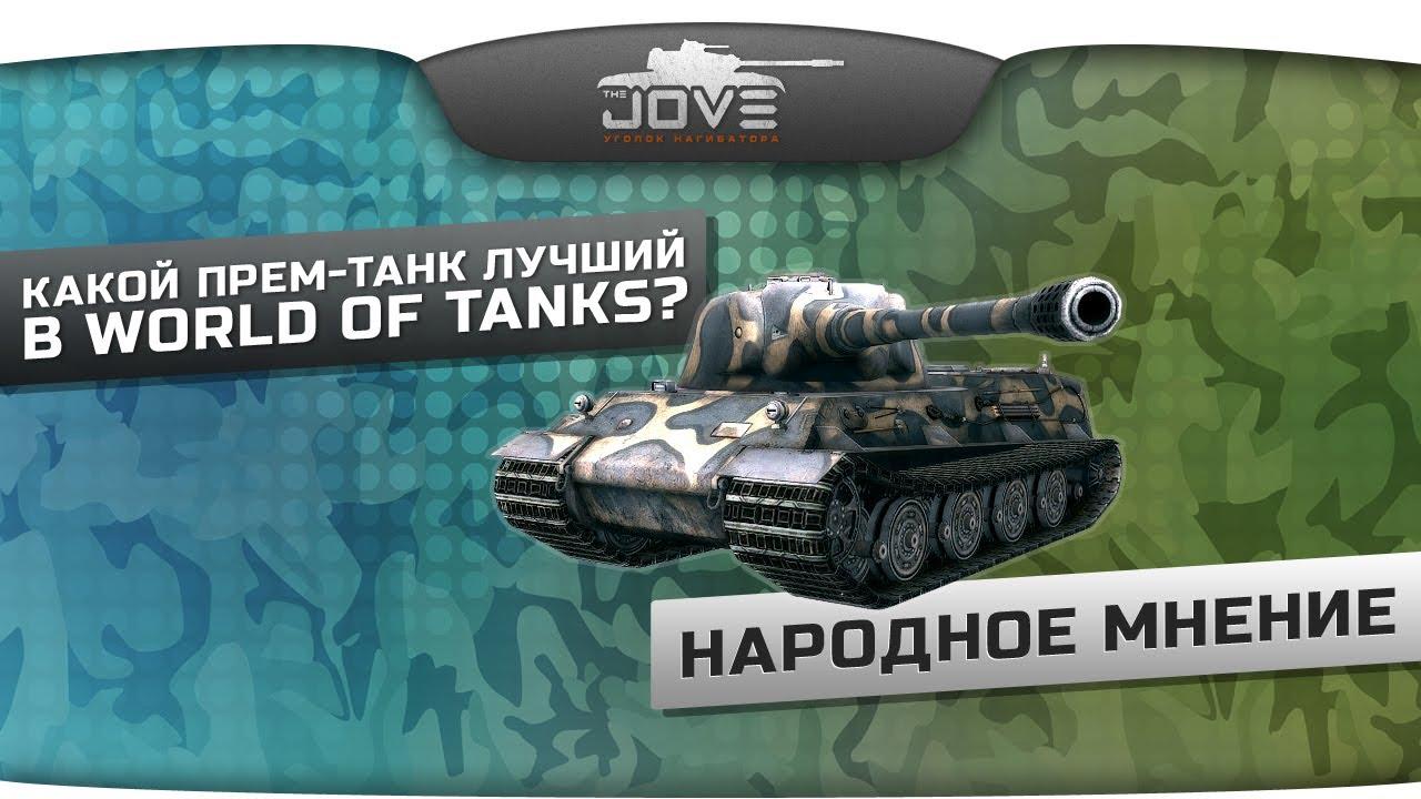 Какой премиум-танк лучший в World of Tanks? Народное мнение.