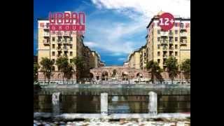 Город набережных - Urban Group