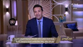 من مصر | وزارة الصحة: ارتفاع الحالات الإيجابية لفيروس كورونا ...